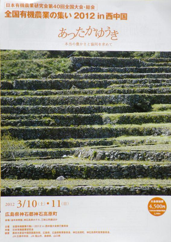Attakayuki2012no1
