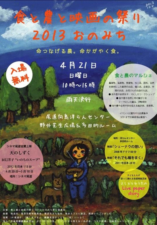 Shokunomatsuri2013omote
