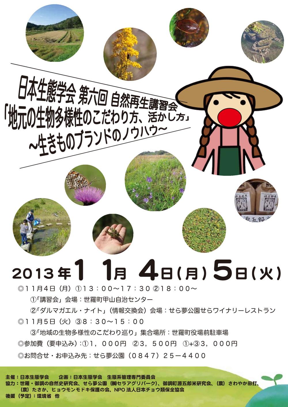 Sizensaisei20131104a